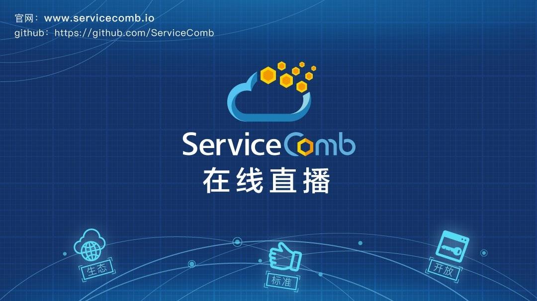 ServiceComb 开源项目介绍