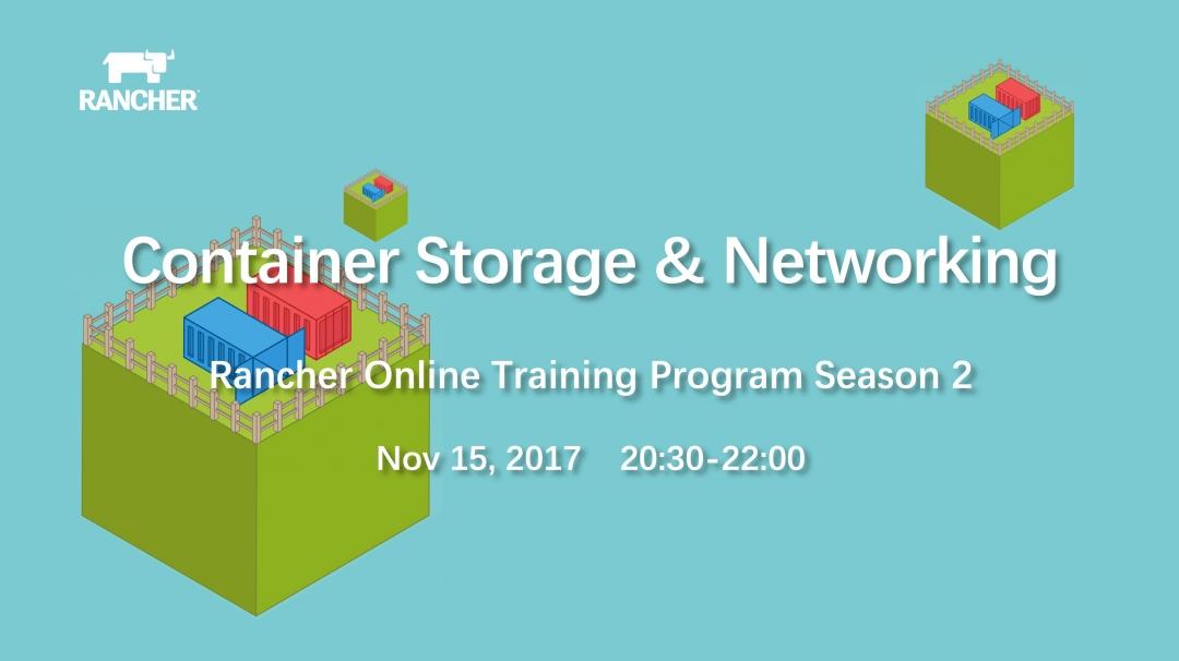 容器存储及网络方案在线培训