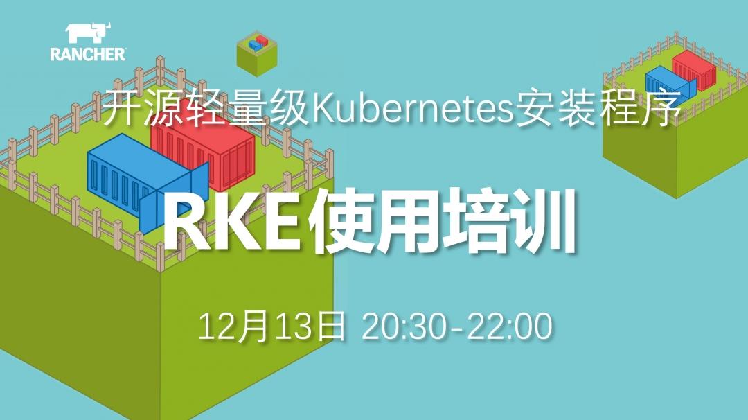 轻量级Kubernetes引擎——RKE使用培训