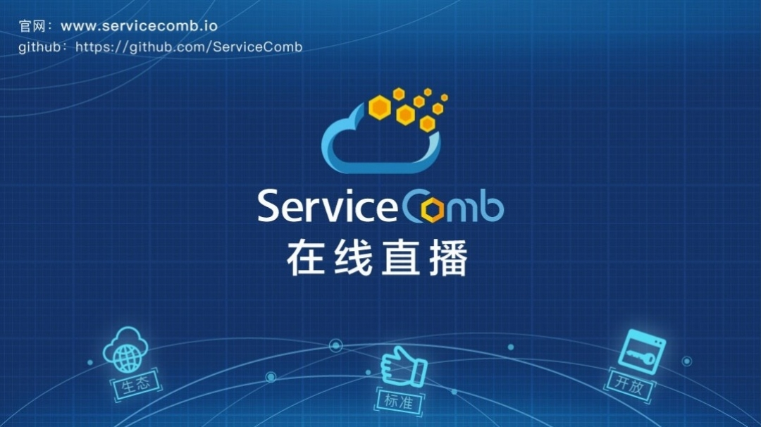 使用Apache SkyWalking APM 监控 Apache ServiceComb —— SkyWalking APM