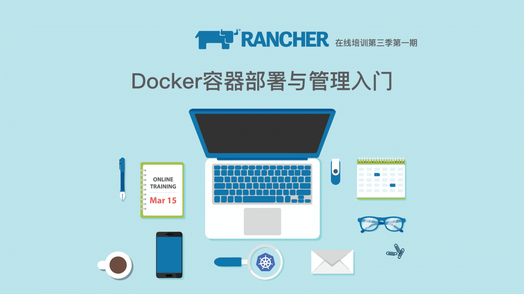 Docker容器部署与管理入门