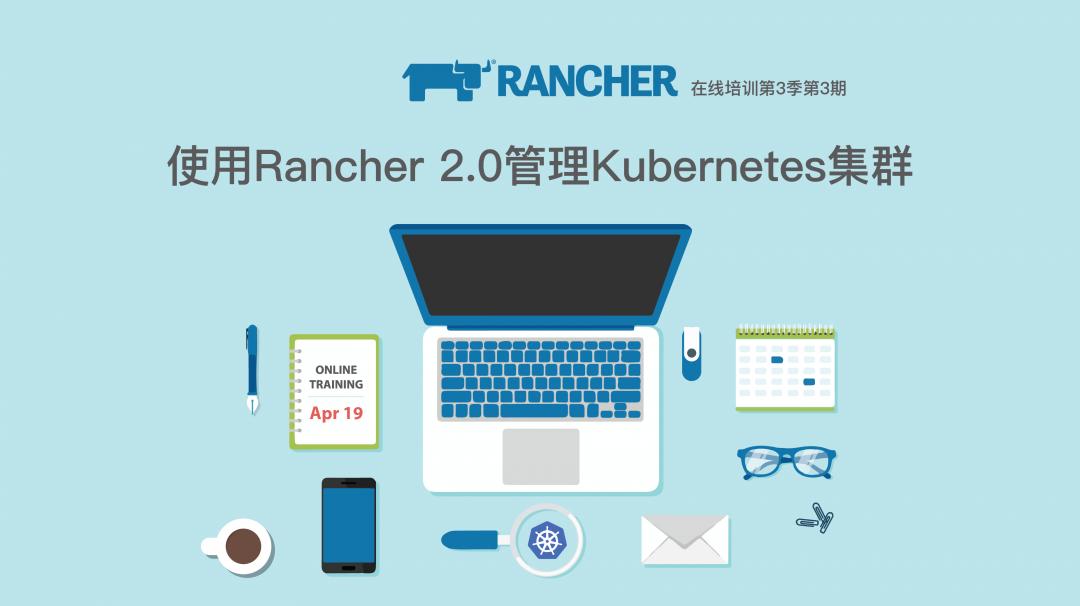 使用Rancher 2.0管理Kubernetes集群