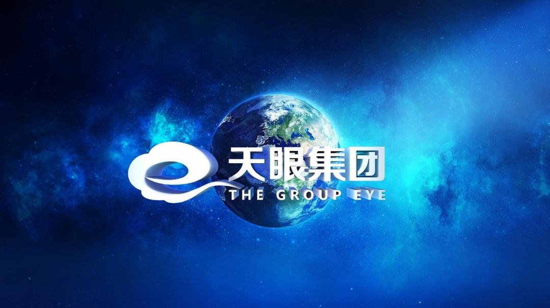 天眼集团6月员工大会