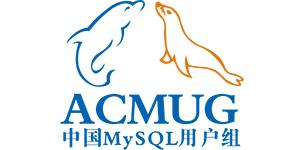 中国MySQL用户组(ACMUG)