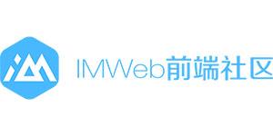 IMWeb团队