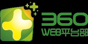360WEB平台部