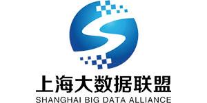上海大数据联盟