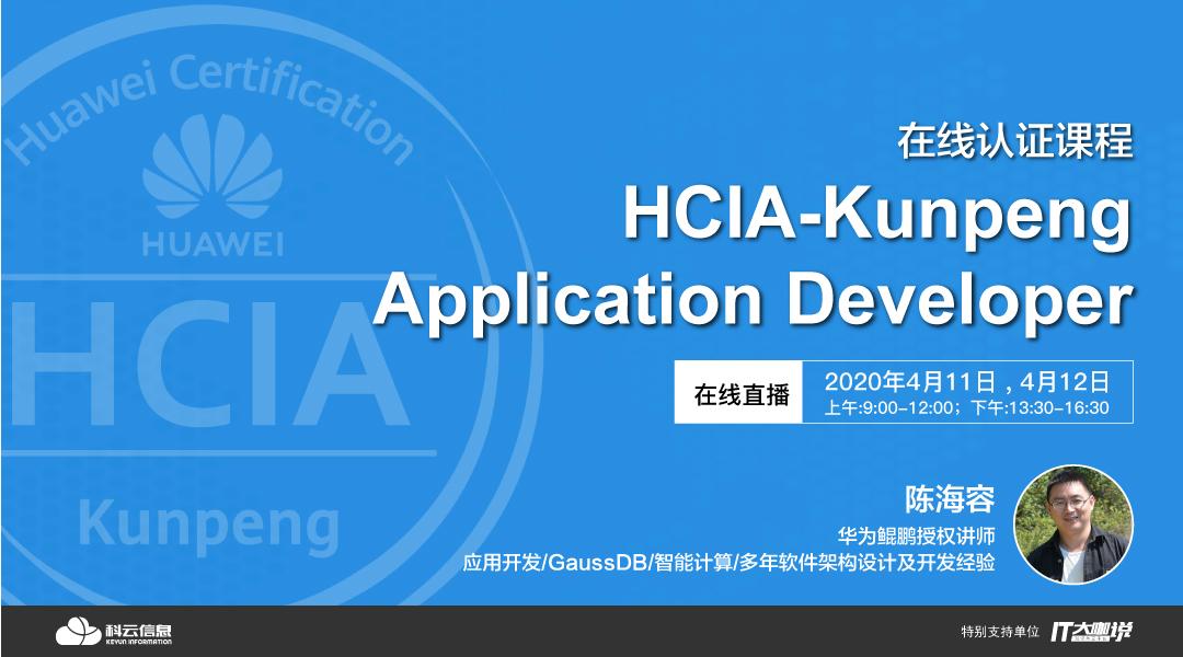 鲲鹏应用开发 HCIA-Kunpeng Application Developer