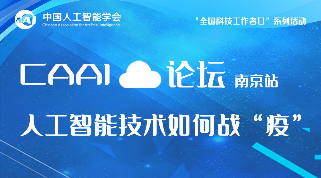 CCAI云论坛南京站:人工智能技术如何战