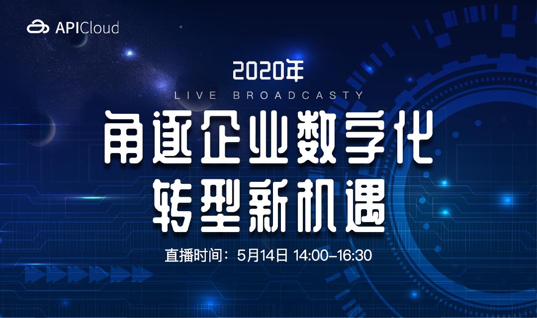 2020年角逐企业数字化转型新机遇