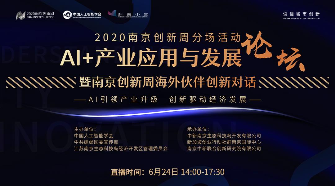 CAAI云论坛 南京创新周分场活动