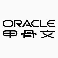 数聚中国 2020 甲骨文自治数据库云大会