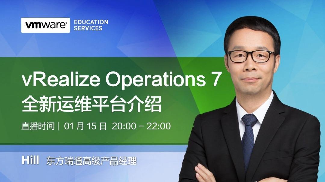 vRealize Operations 7 全新运维平台介绍
