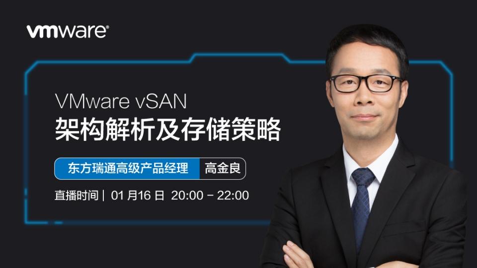 VMware vSAN 架构解析及存储策略