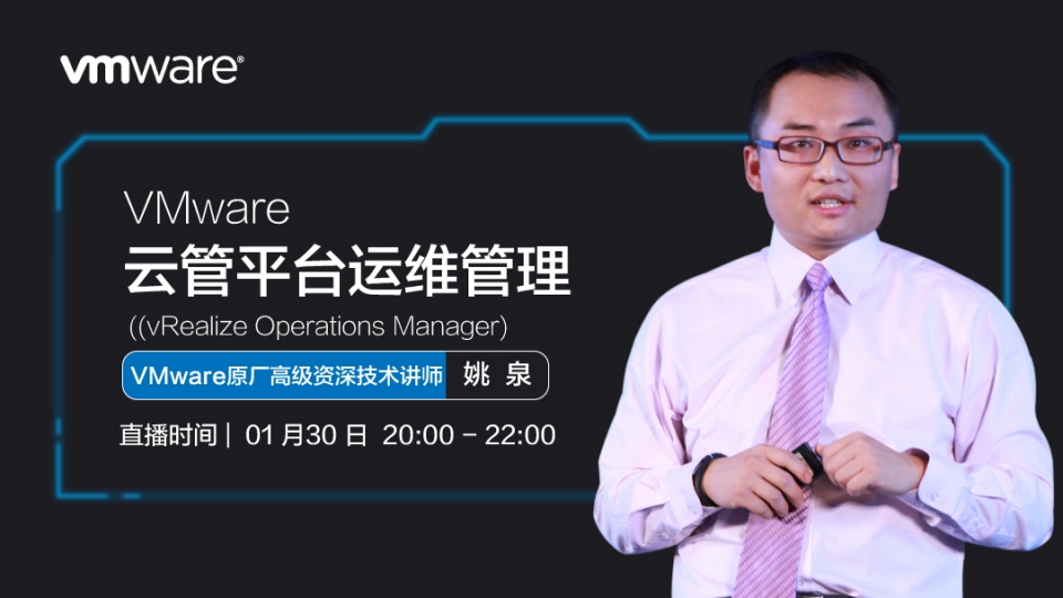 VMware 云管平台运维管理(vRealize Operations Manager)