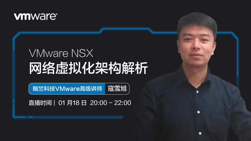 VMware NSX 网络虚拟化架构解析
