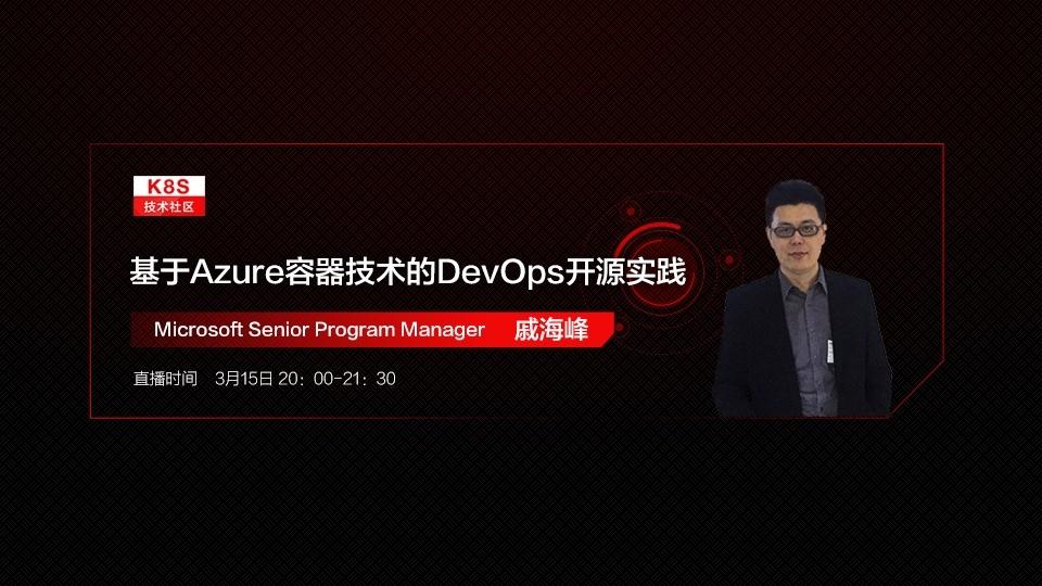 基于Azure容器技术的DevOps开源实践