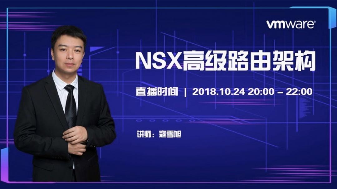 VMware直播分享——NSX高级路由架构